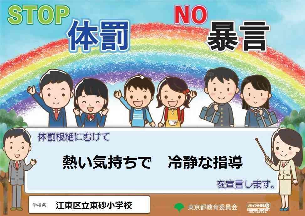 STOP体罰NO暴言ポスター.jpg